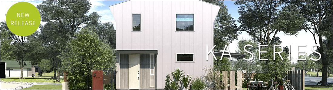 調和と個性、現代的でシャープなアドバンスデザインのKAシリーズ登場